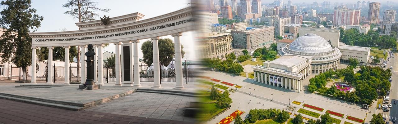 Переезд из Оренбурга в Новосибирск