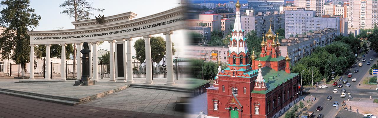 Переезд из Оренбурга в Пермь