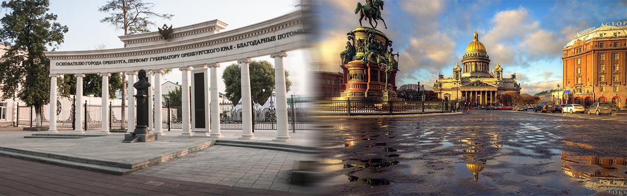 Переезд из Оренбурга в Санкт-Петербург