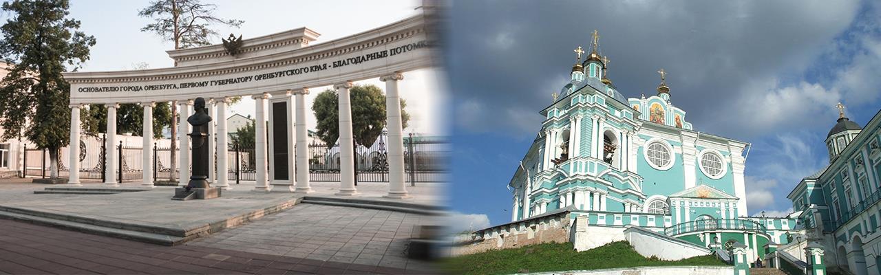 Переезд из Оренбурга в Смоленск