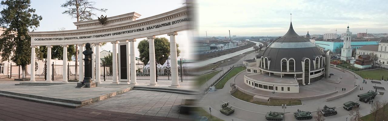 Переезд из Оренбурга в Тулу