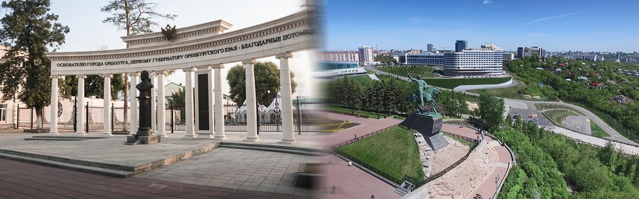 Переезд из Оренбурга в Уфу