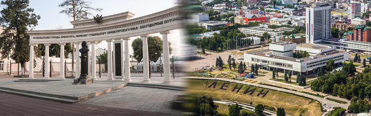 Переезд из Оренбурга в Ульяновск