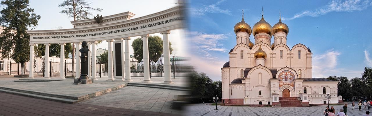 Переезд из Оренбурга в Ярославль