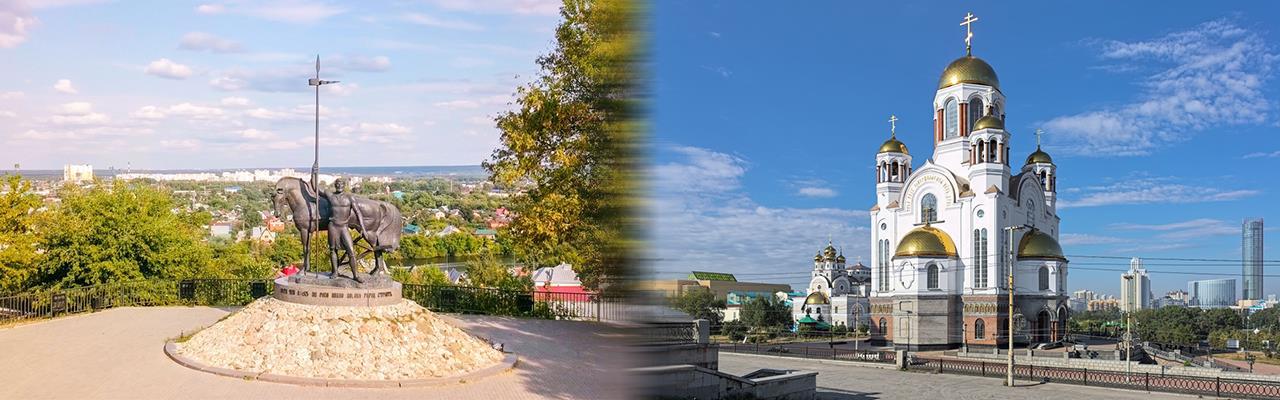 Переезд из Пензы в Екатеринбург