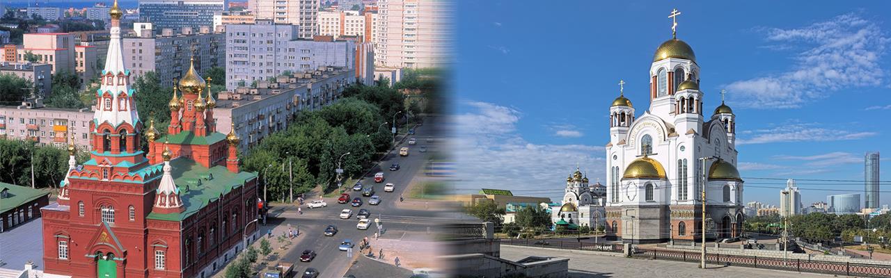 Переезд из Перми в Екатеринбург