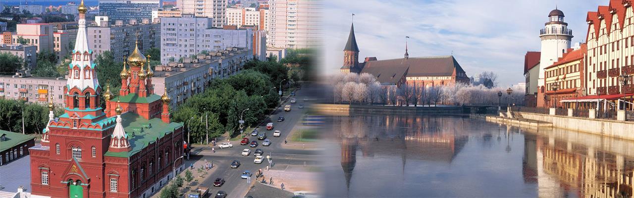 Переезд из Перми в Калининград