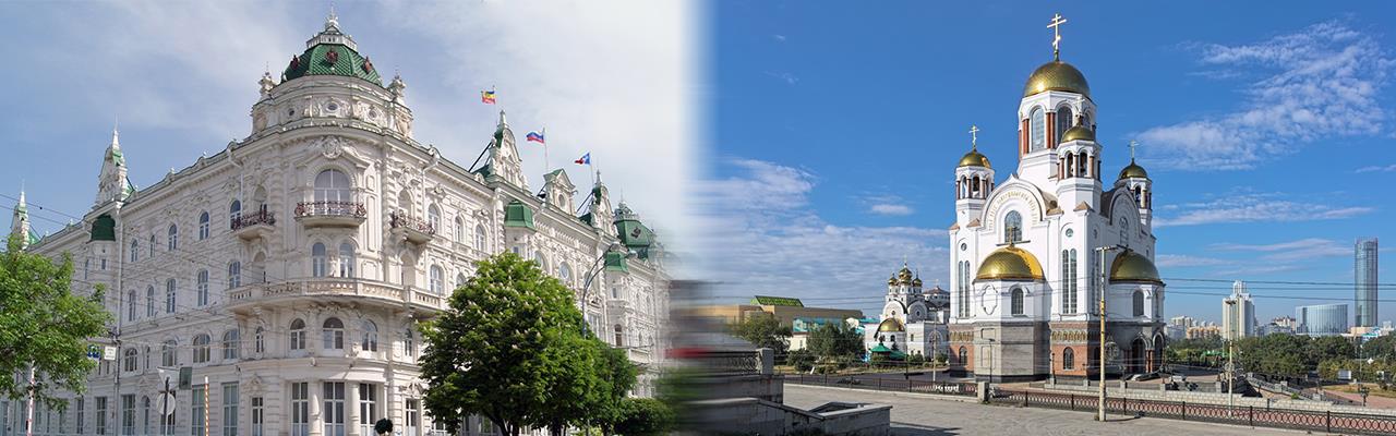 Переезд из Ростова-на-Дону в Екатеринбург