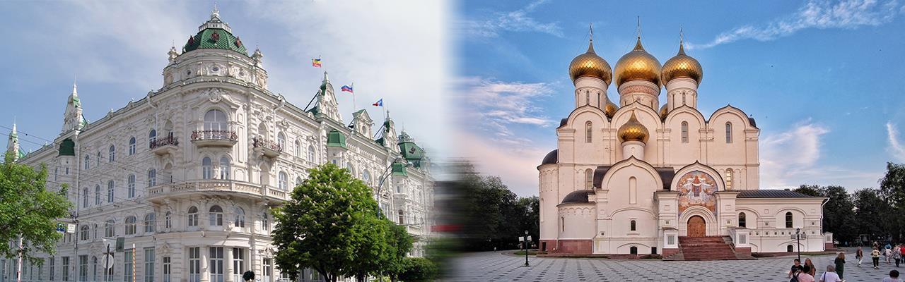 Переезд из Ростова-на-Дону в Ярославль