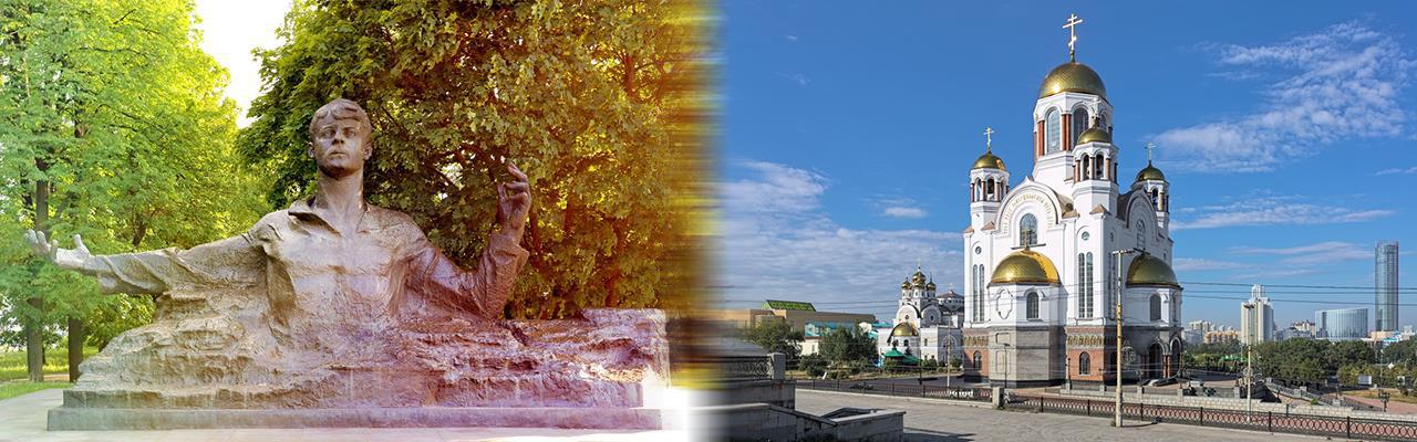 Переезд из Рязани в Екатеринбург