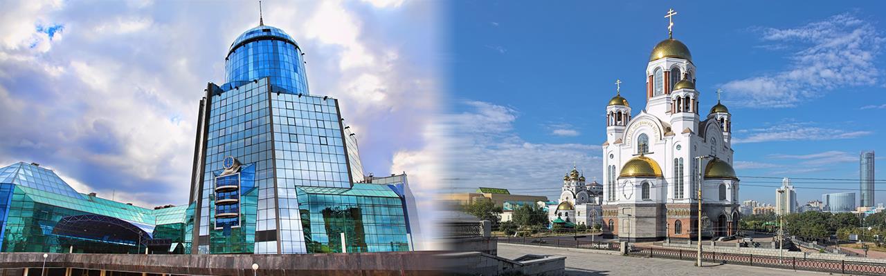 Переезд из Самары в Екатеринбург