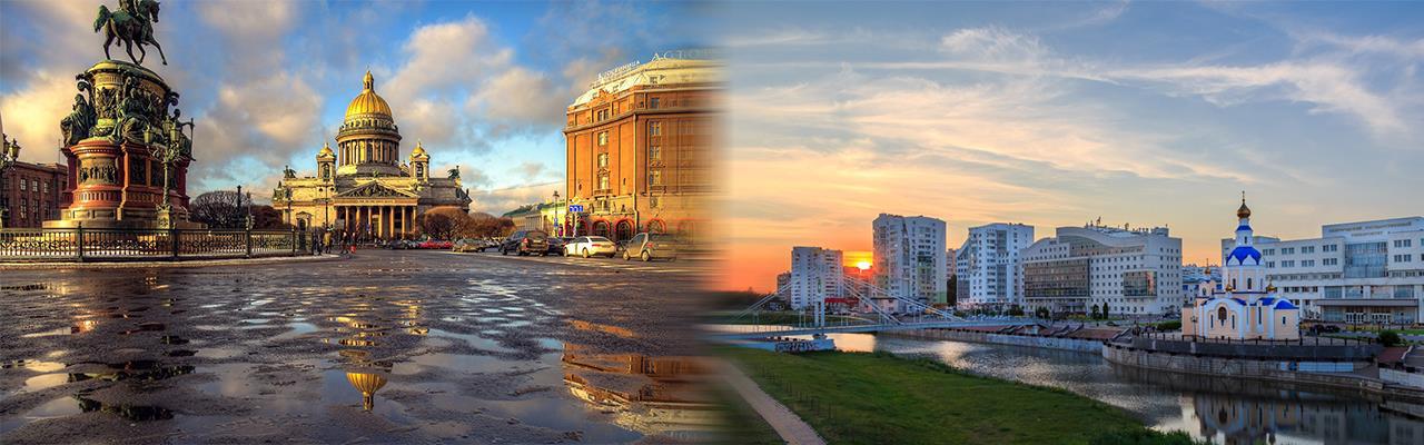 Переезд из Санкт-Петербурга в Белгород