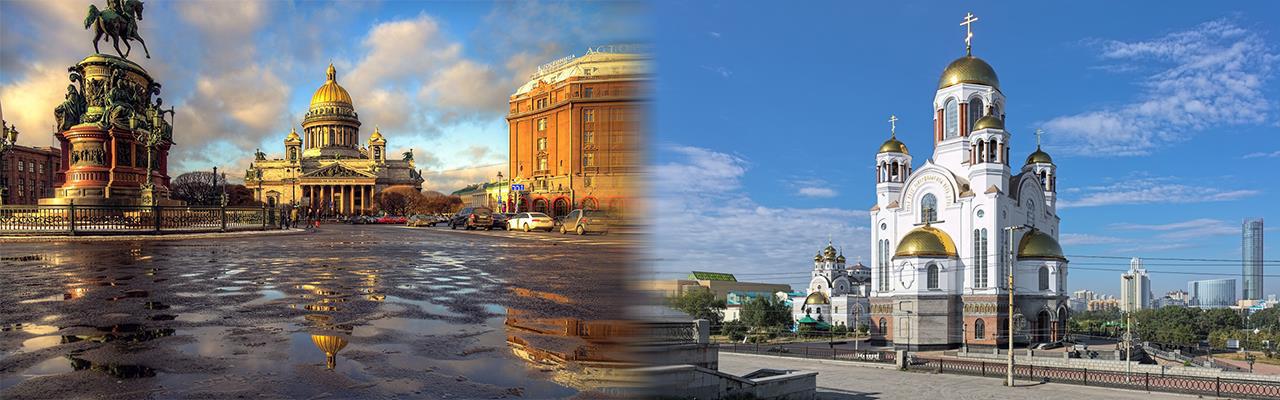 Переезд из Санкт-Петербурга в Екатеринбург
