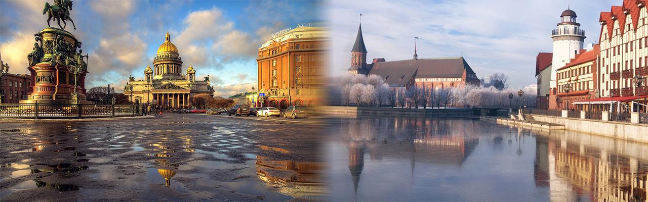 Переезд из Санкт-Петербурга в Калининград