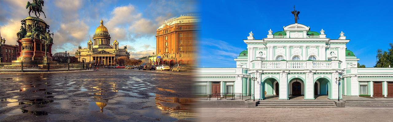 Переезд из Санкт-Петербурга в Омск