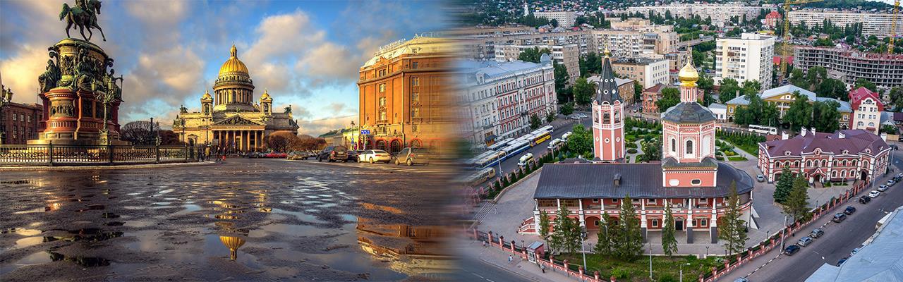 Переезд из Санкт-Петербурга в Саратов