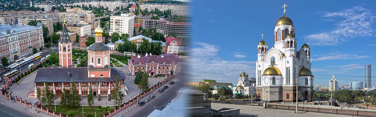 Переезд из Саратова в Екатеринбург