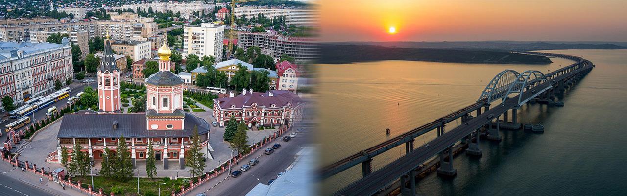 Переезд из Саратова в Крым