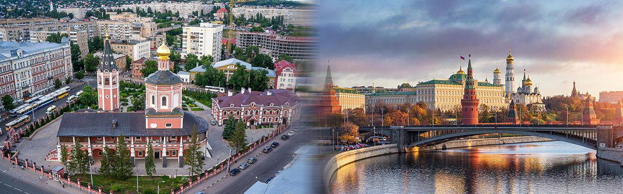 Переезд из Саратова в Москву