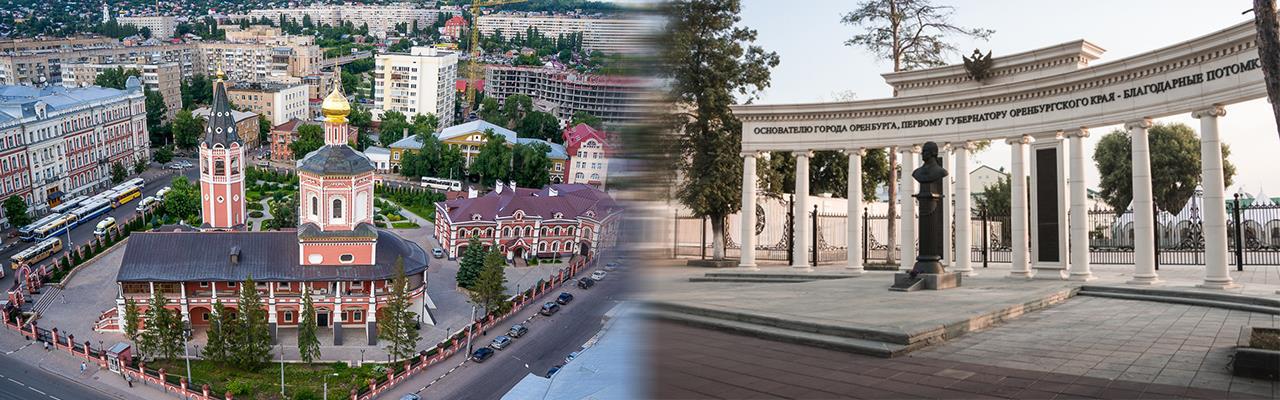 Переезд из Саратова в Оренбург