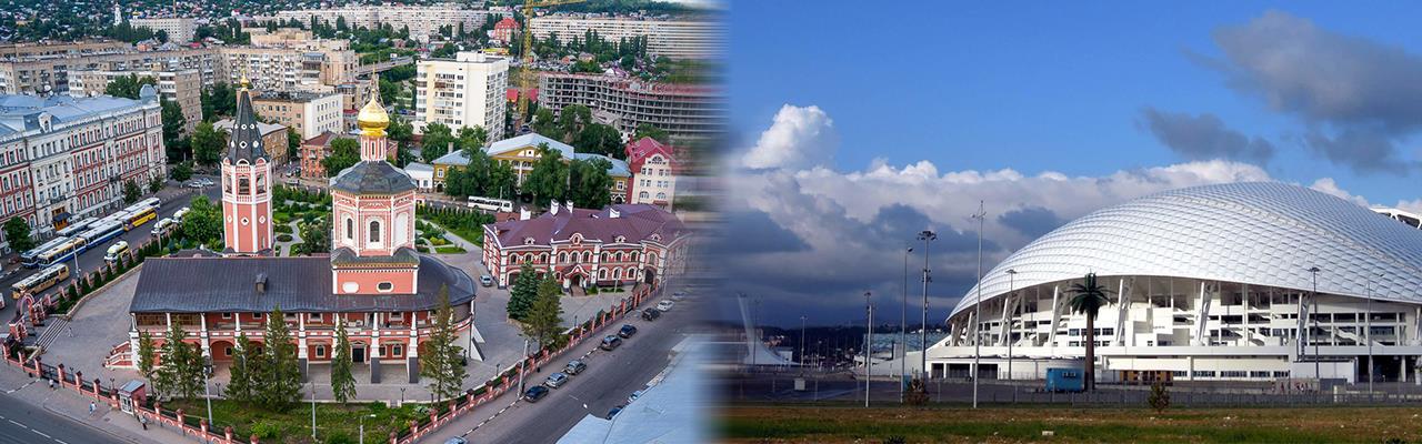 Переезд из Саратова в Сочи
