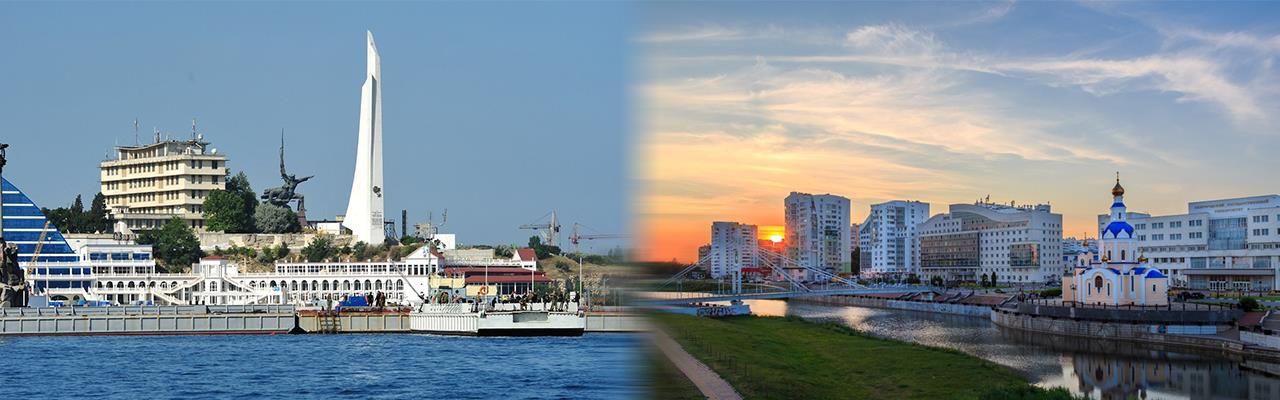 Переезд из Севастополя в Белгород