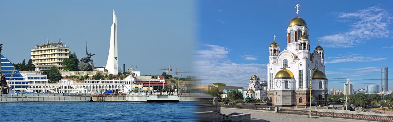 Переезд из Севастополя в Екатеринбург
