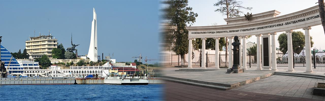 Переезд из Севастополя в Оренбург