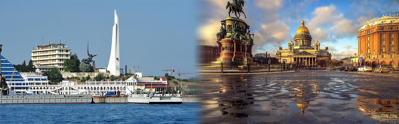 Переезд из Севастополя в Санкт-Петербург