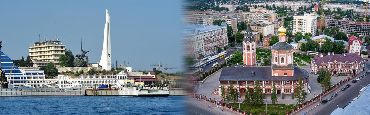 Переезд из Севастополя в Саратов