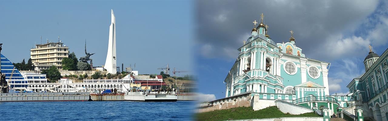 Переезд из Севастополя в Смоленск