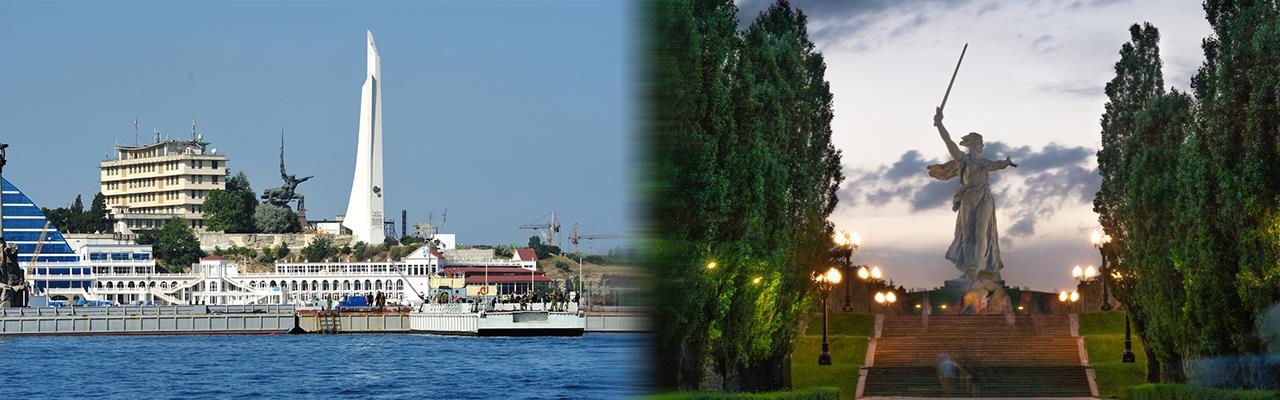Переезд из Севастополя в Волгоград