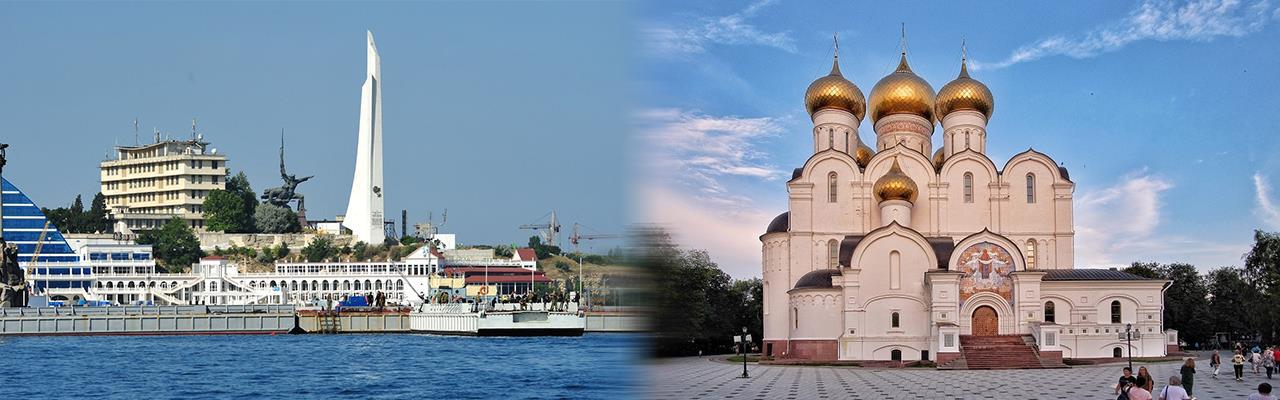 Переезд из Севастополя в Ярославль