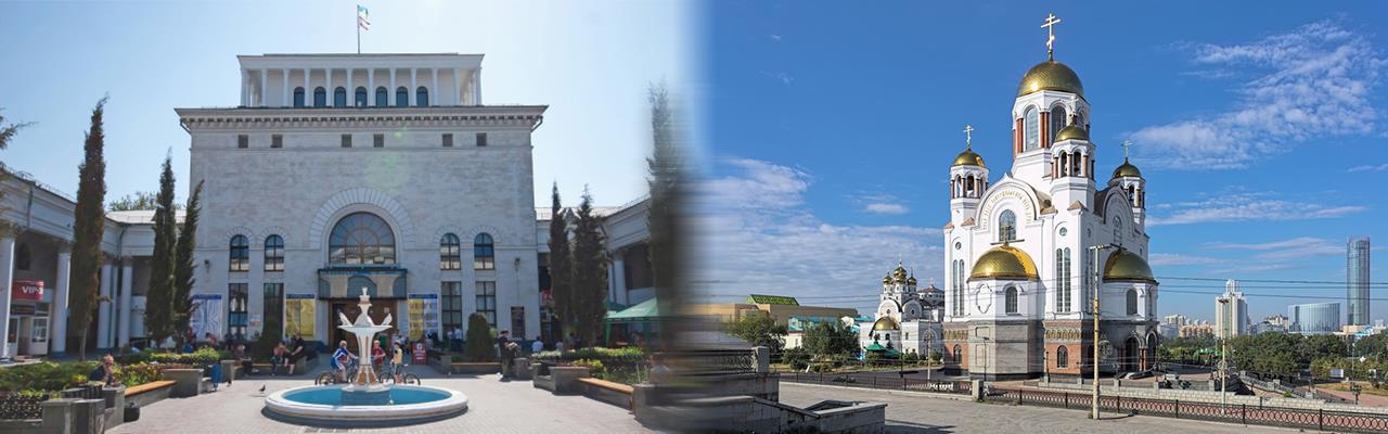 Переезд из Симферополя в Екатеринбург