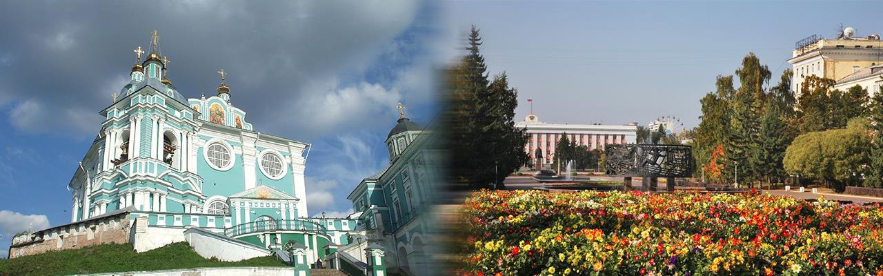 Переезд из Смоленска в Барнаул