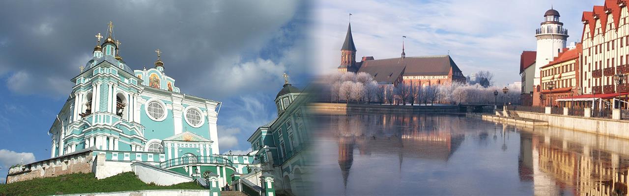 Переезд из Смоленска в Калининград