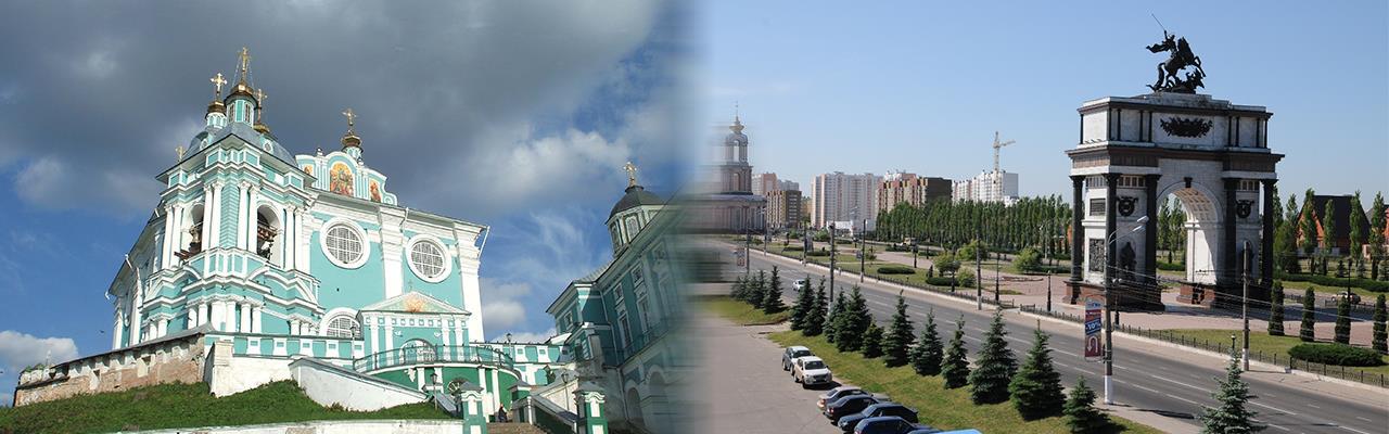 Переезд из Смоленска в Курск