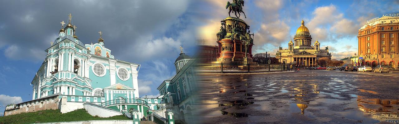 Переезд из Смоленска в Санкт-Петербург