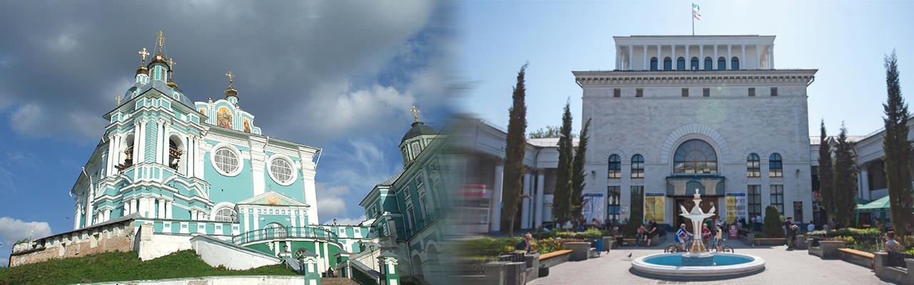 Переезд из Смоленска в Симферополь