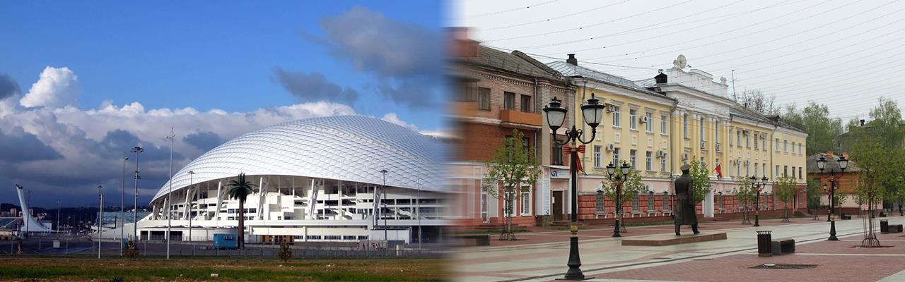Переезд из Сочи в Брянск