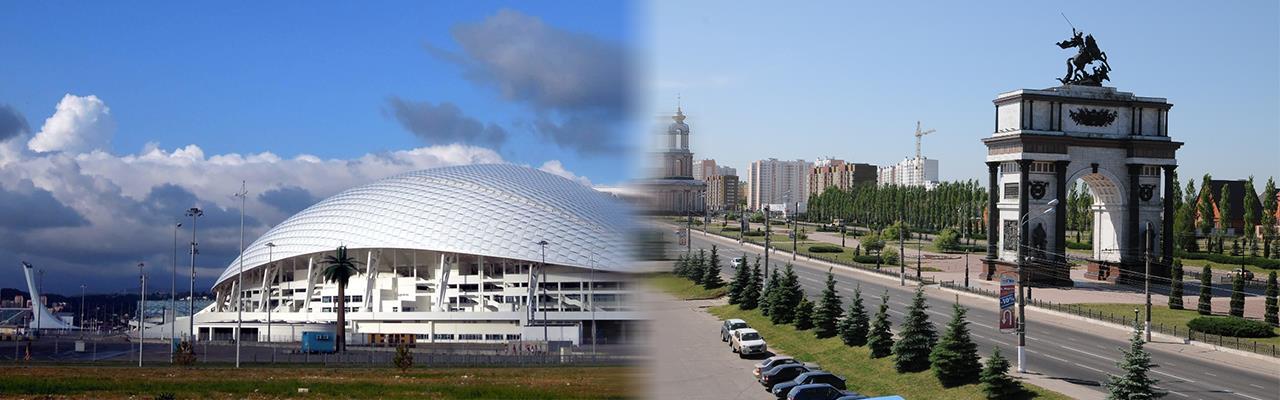 Переезд из Сочи в Курск