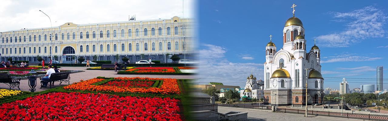 Переезд из Ставрополя в Екатеринбург