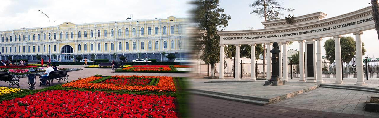 Переезд из Ставрополя в Оренбург
