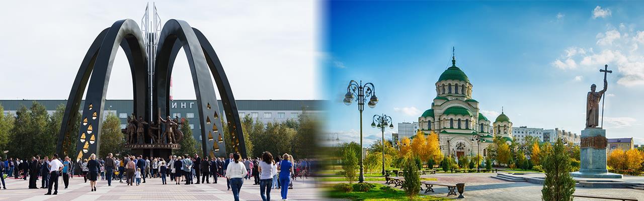 Переезд из Сургута в Астрахань