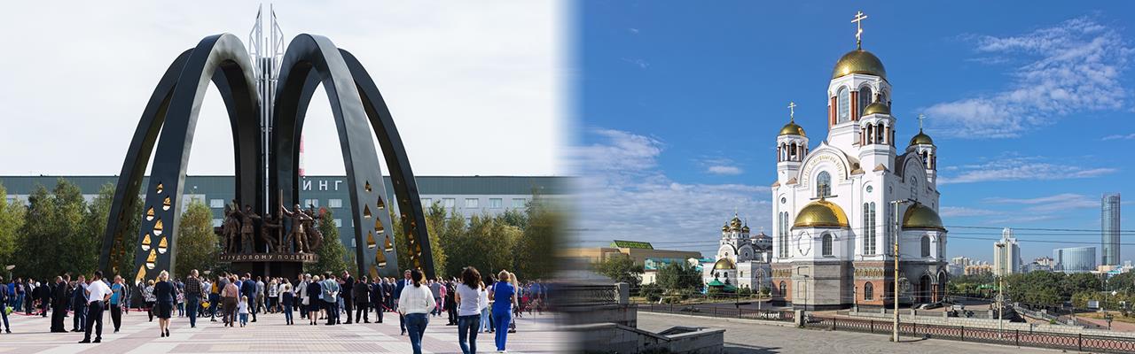 Переезд из Сургута в Екатеринбург