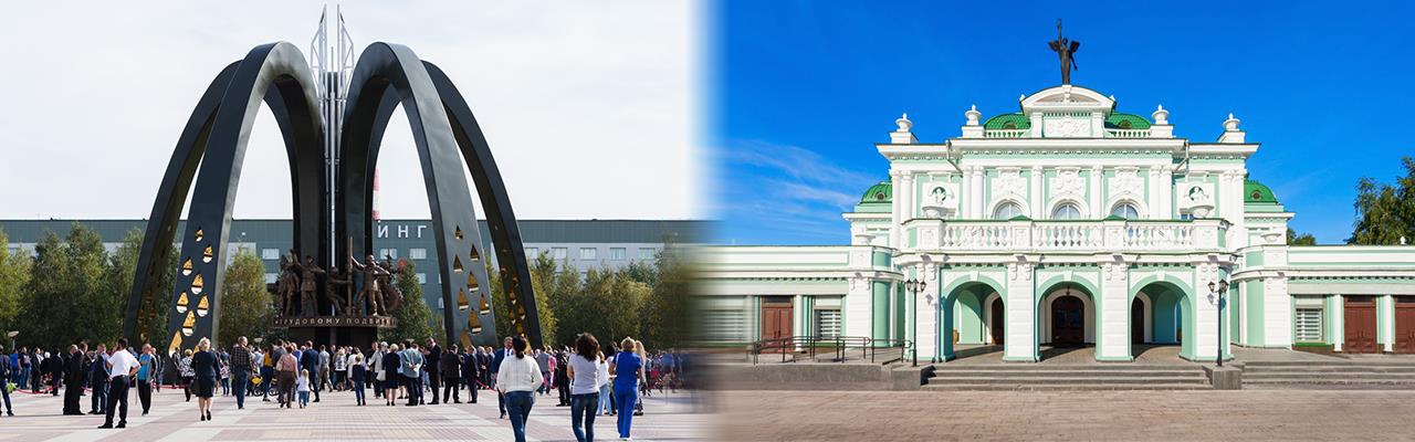 Переезд из Сургута в Омск