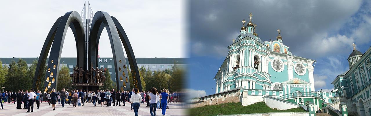 Переезд из Сургута в Смоленск