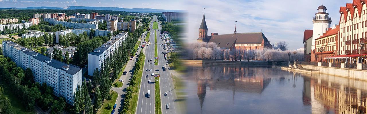 Переезд из Тольятти в Калининград