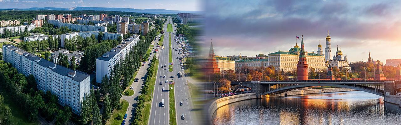 Переезд из Тольятти в Москву