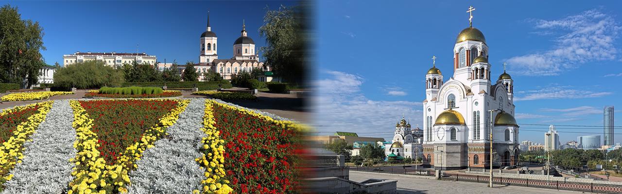Переезд из Томска в Екатеринбург
